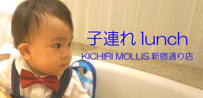 赤ちゃん・子連れlunch 新宿編ーKICHIRI MOKKIS-