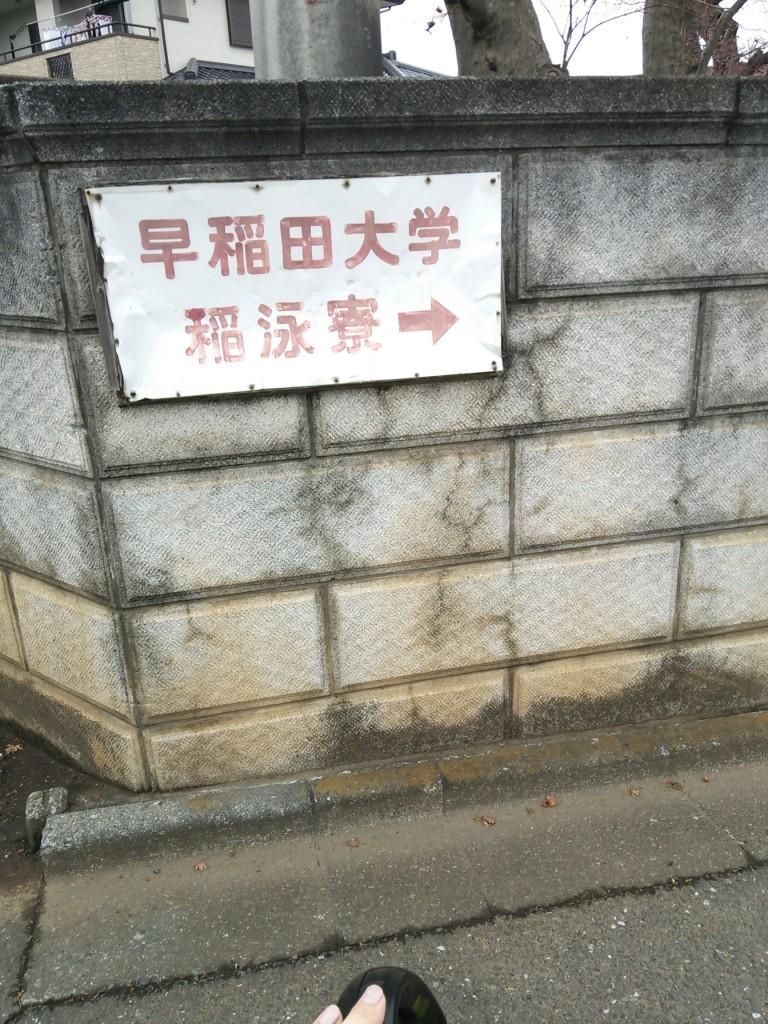 クロスケの家 早稲田大学寮