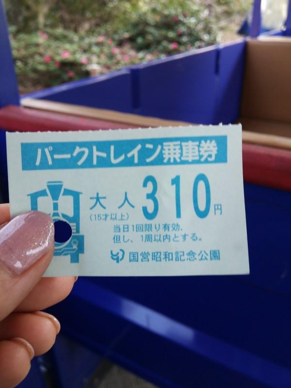 パークトレイン切符