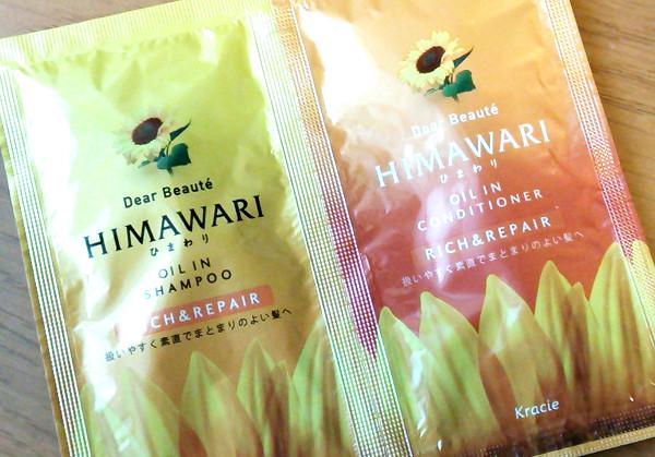 himawari-2