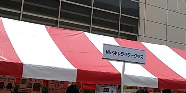 おかあさんといっしょファミリーコンサート20160502