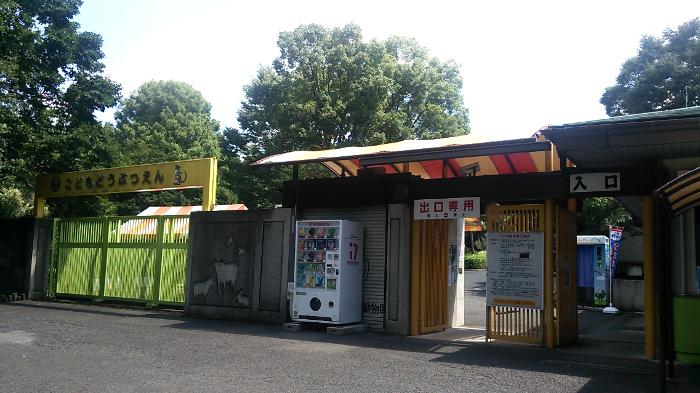 智光山公園 こども動物園