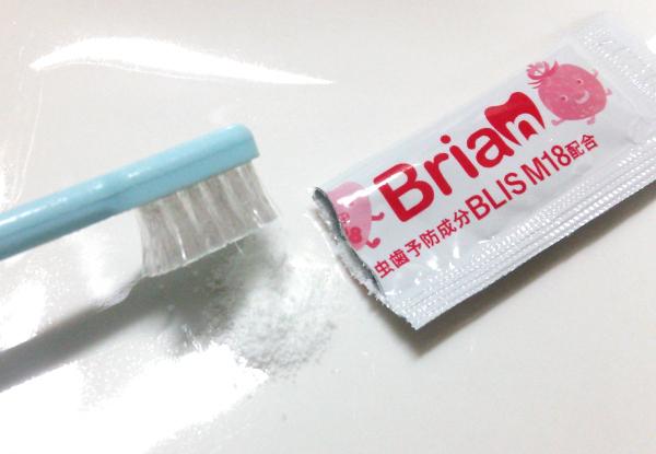 ブリアン 子供歯磨き粉