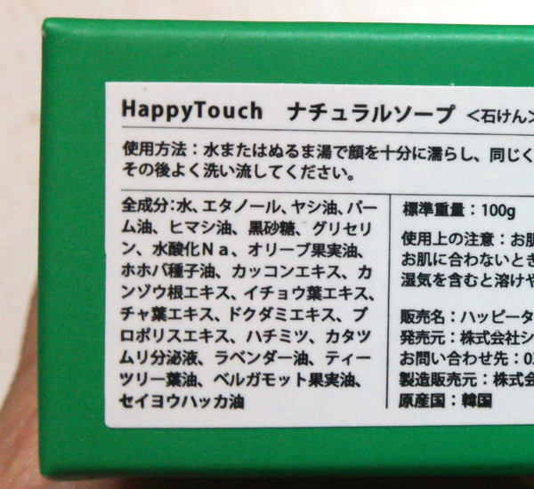 HappyTouch(ハッピータッチ
